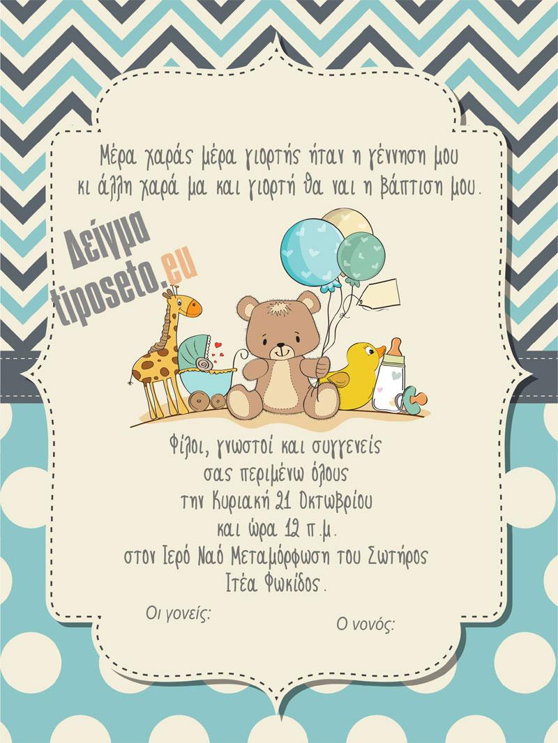 tiposeto_vaptisi_14