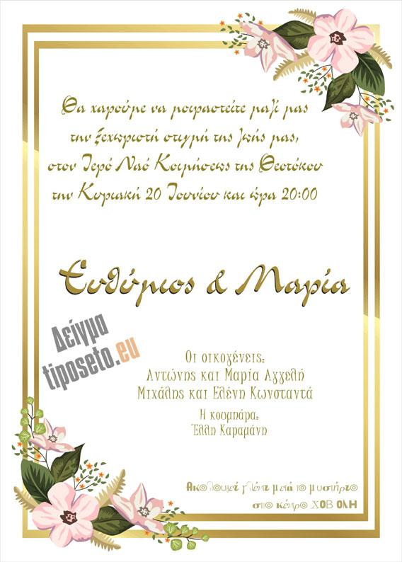 tiposeto_wedding_01a