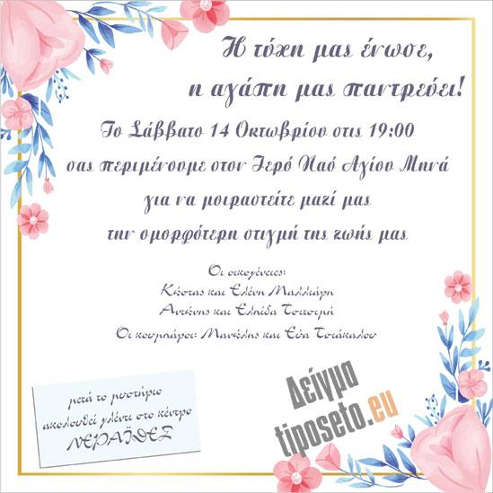 tiposeto_wedding_02