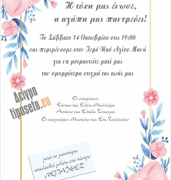 tiposeto_wedding_02a