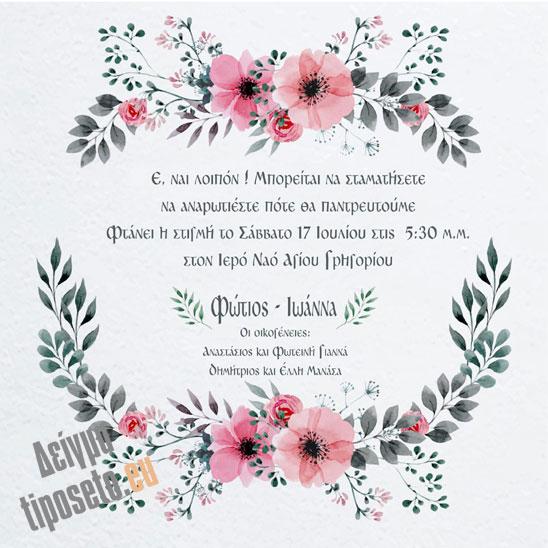 tiposeto_wedding_03