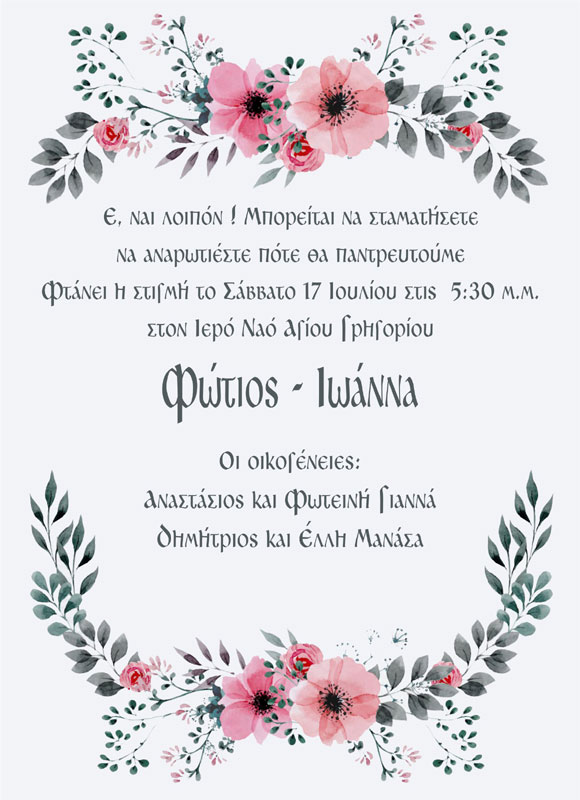 tiposeto_wedding_03a