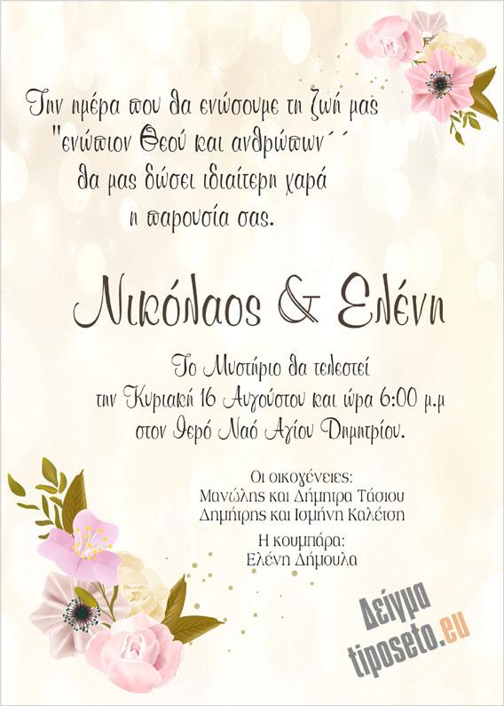 tiposeto_wedding_07a