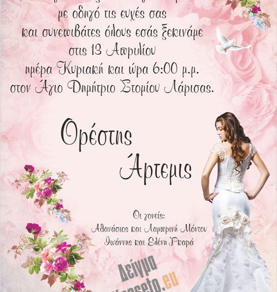 tiposeto_wedding_08a