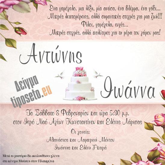 tiposeto_wedding_09
