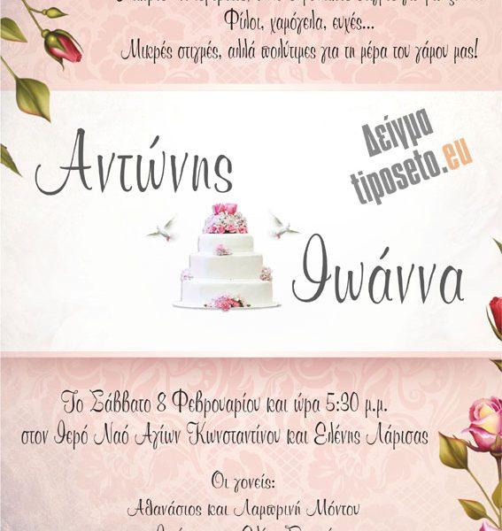 tiposeto_wedding_09a