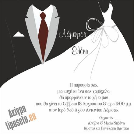 tiposeto_wedding_10