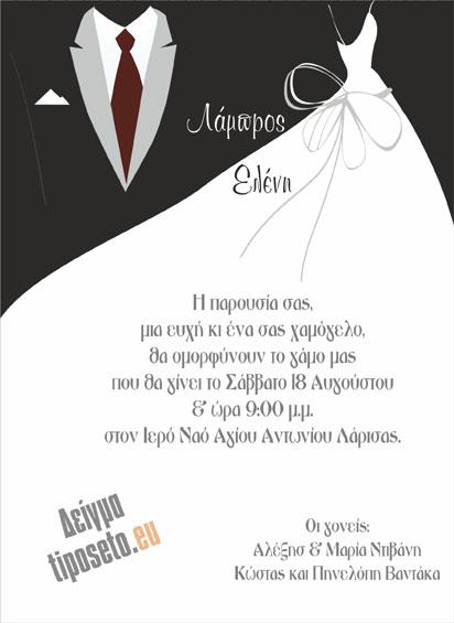 tiposeto_wedding_10a