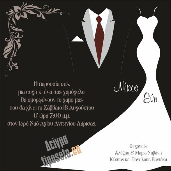 tiposeto_wedding_11