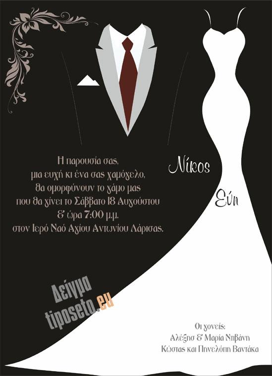 tiposeto_wedding_11a