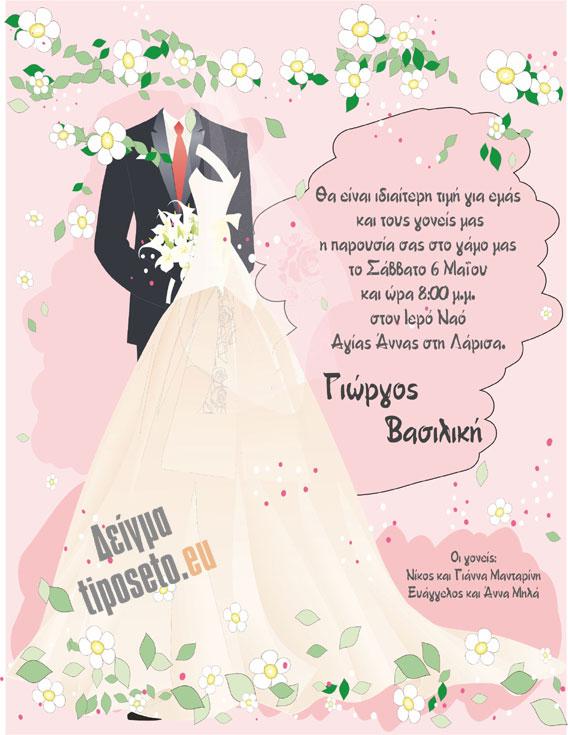 tiposeto_wedding_13