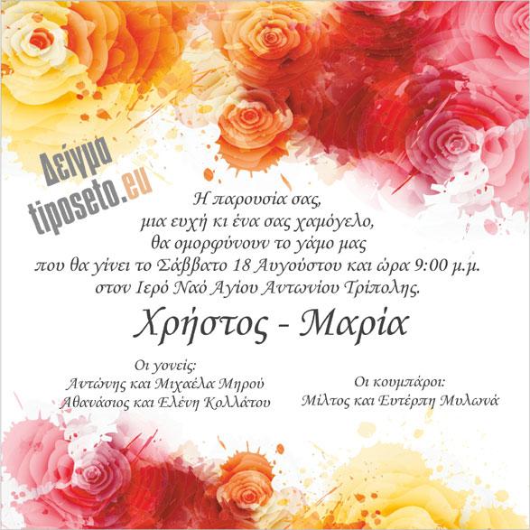 tiposeto_wedding_15