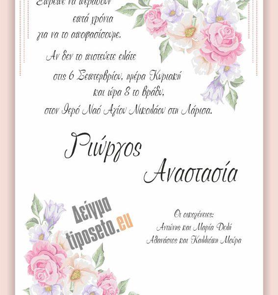 tiposeto_wedding_16a