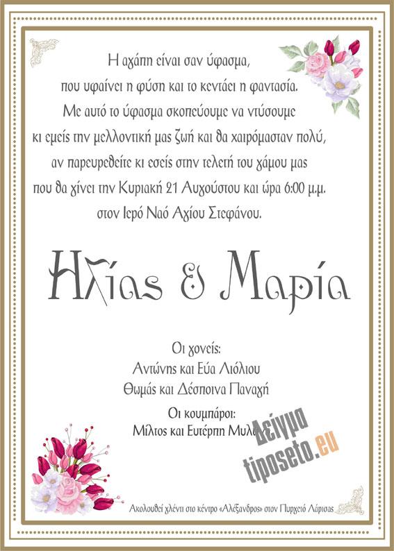 tiposeto_wedding_18a