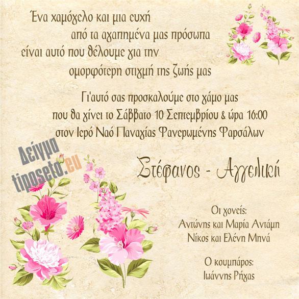 tiposeto_wedding_20