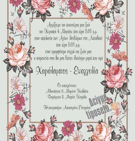 tiposeto_wedding_21a