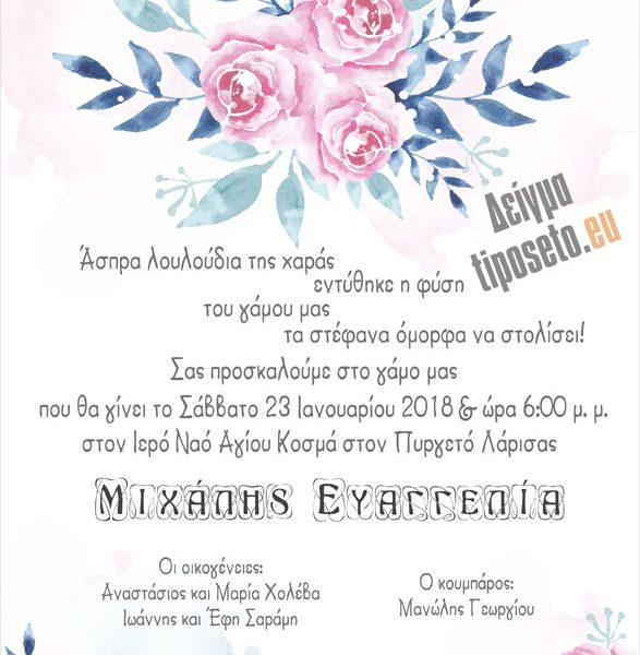 tiposeto_wedding_27