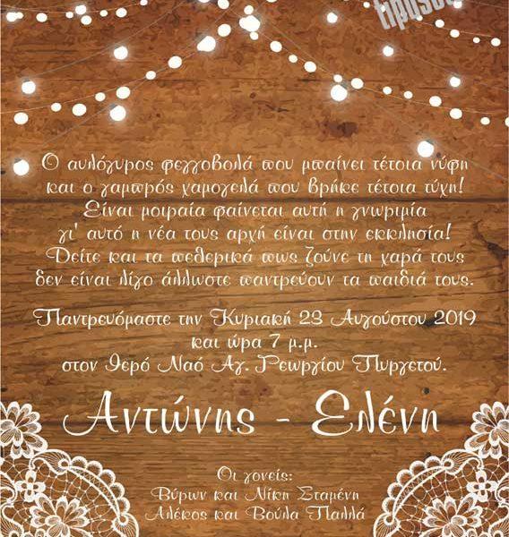 tiposeto_wedding_29