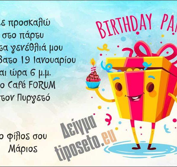 tiposeto_Party_invitation_01