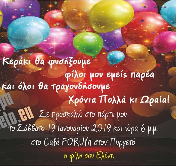tiposeto_Party_invitation_02