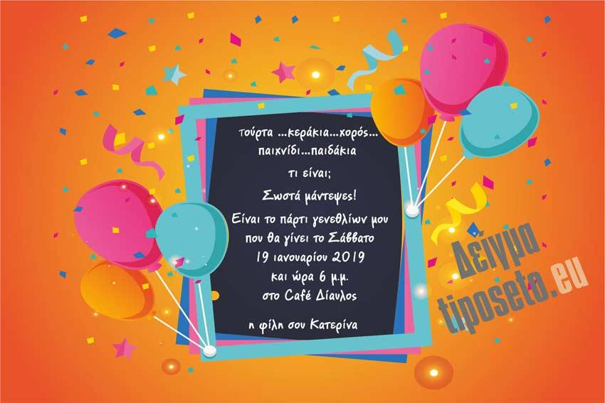 tiposeto_Party_invitation_03