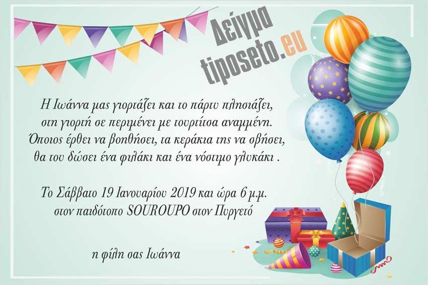 tiposeto_Party_invitation_05