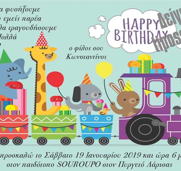 tiposeto_Party_invitation_06