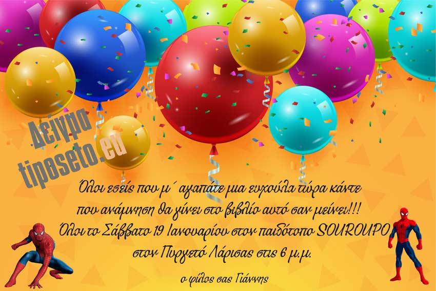 tiposeto_Party_invitation_07