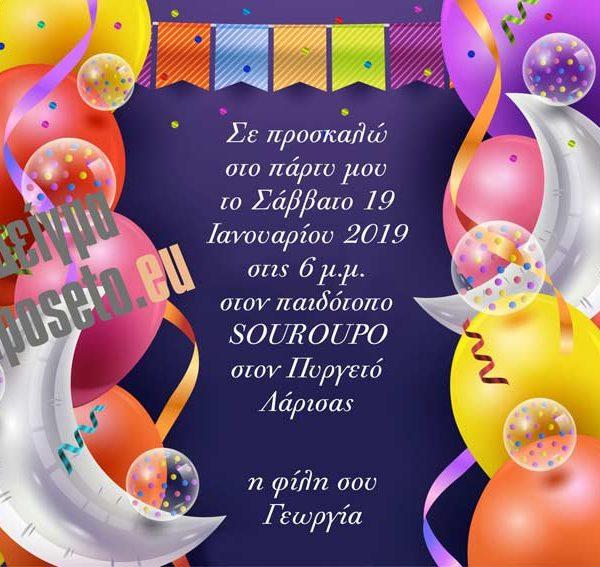 tiposeto_Party_invitation_09