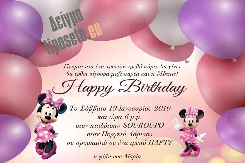 tiposeto_Party_invitation_10