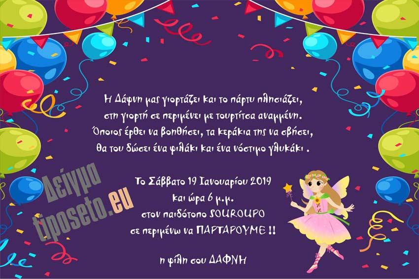 tiposeto_Party_invitation_11