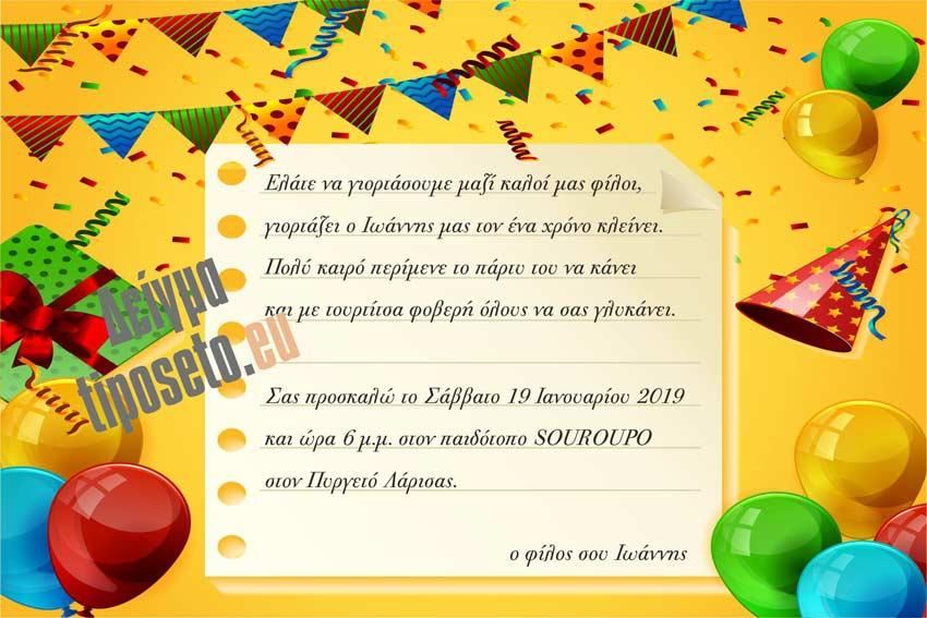 tiposeto_Party_invitation_12