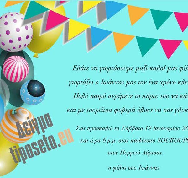 tiposeto_Party_invitation_13