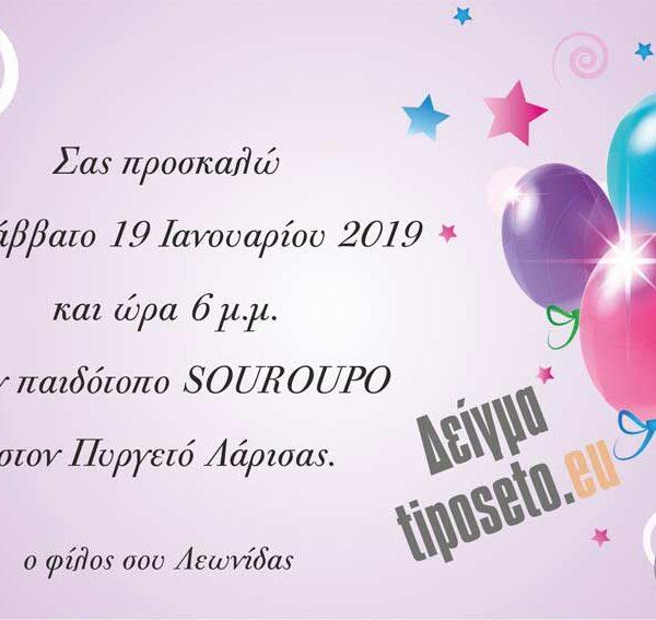 tiposeto_Party_invitation_14