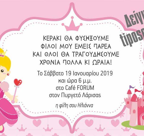 tiposeto_Party_invitation_15