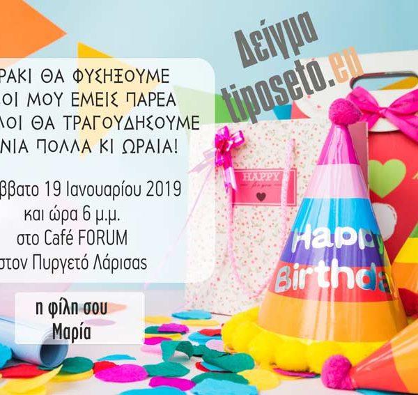 tiposeto_Party_invitation_16