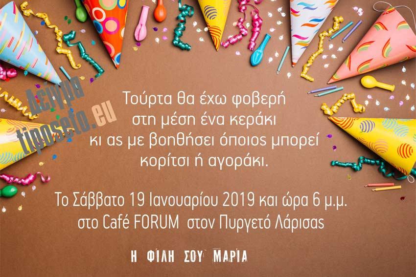tiposeto_Party_invitation_17