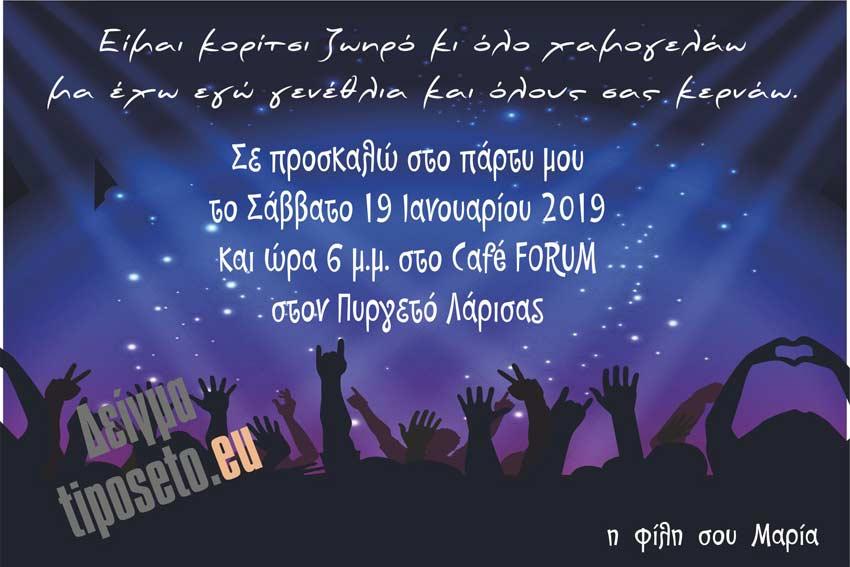 tiposeto_Party_invitation_19