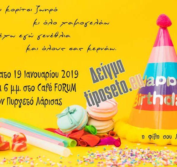 tiposeto_Party_invitation_20