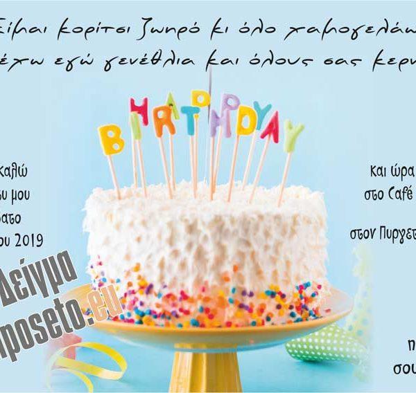 tiposeto_Party_invitation_21