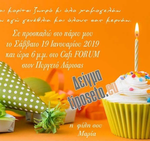 tiposeto_Party_invitation_22