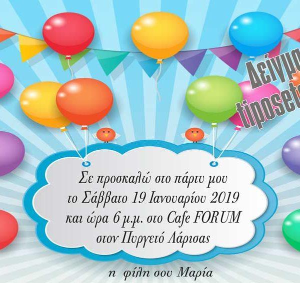 tiposeto_Party_invitation_23