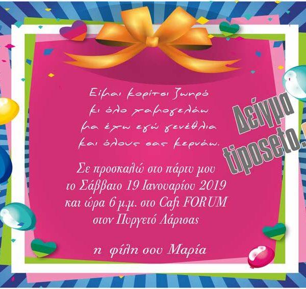 tiposeto_Party_invitation_24