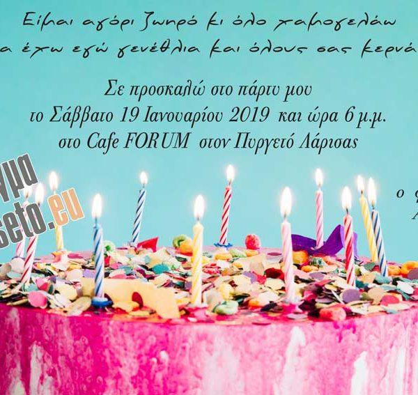 tiposeto_Party_invitation_25