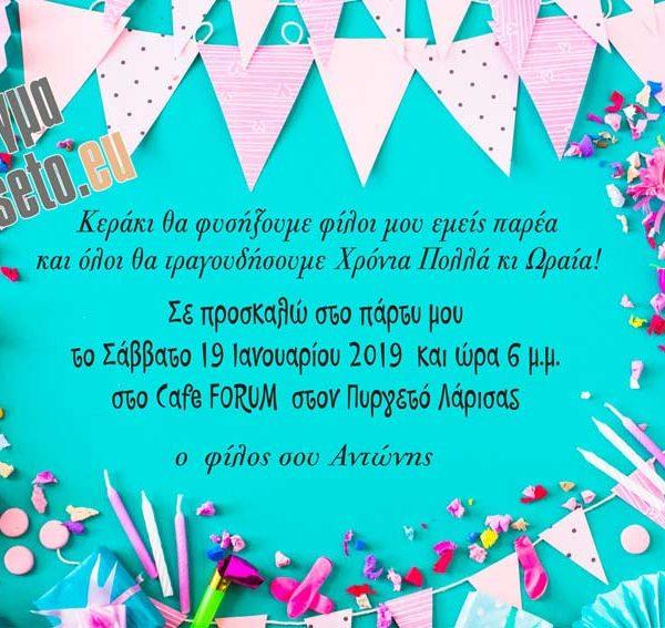 tiposeto_Party_invitation_26