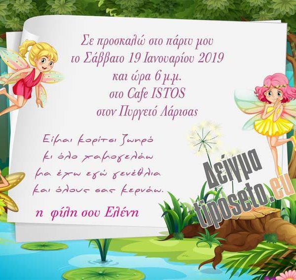 tiposeto_Party_invitation_27