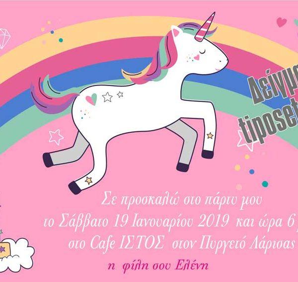 tiposeto_Party_invitation_28