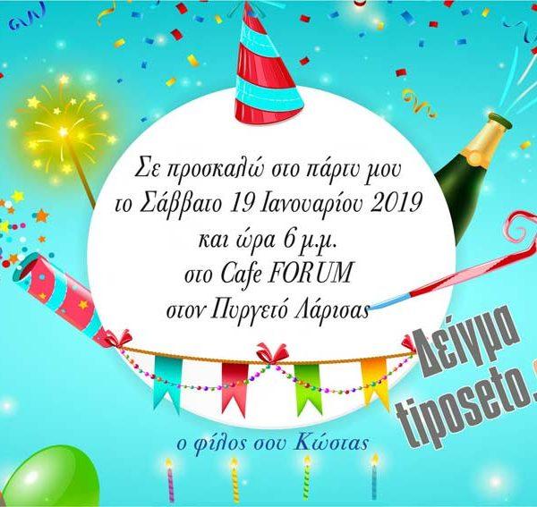 tiposeto_Party_invitation_29