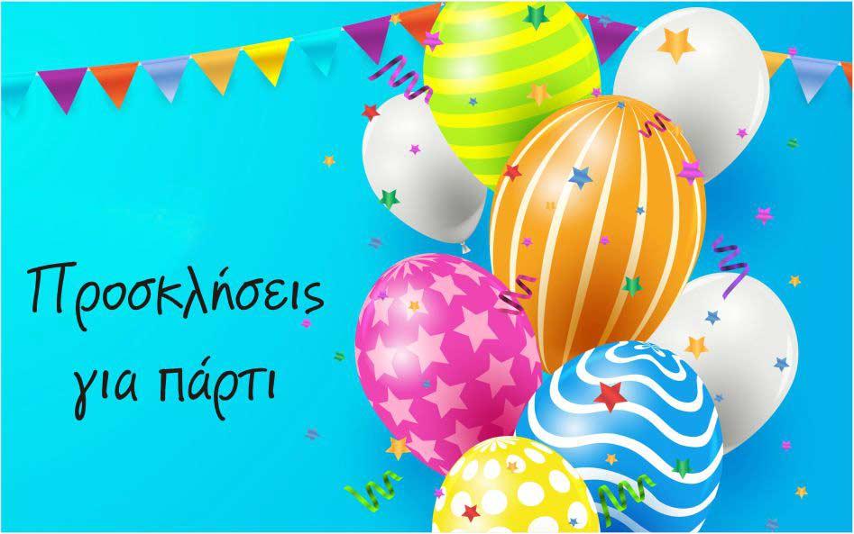 tiposeto_category_invitation_party