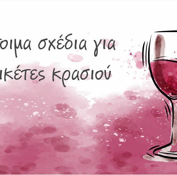 Ετικέτα κρασιού (έτοιμα σχέδια)